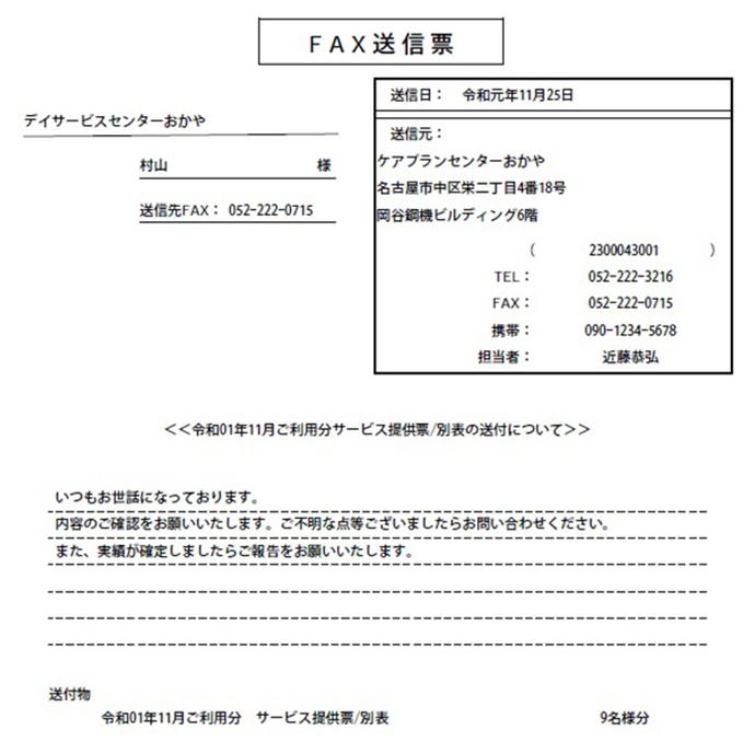サービス提供票FAX送信票