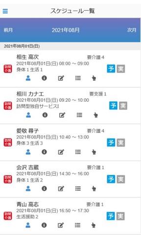 「スタッフ実績報告」(iOS/Android対応)
