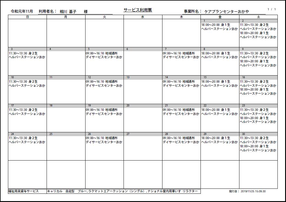 サービス利用カレンダー