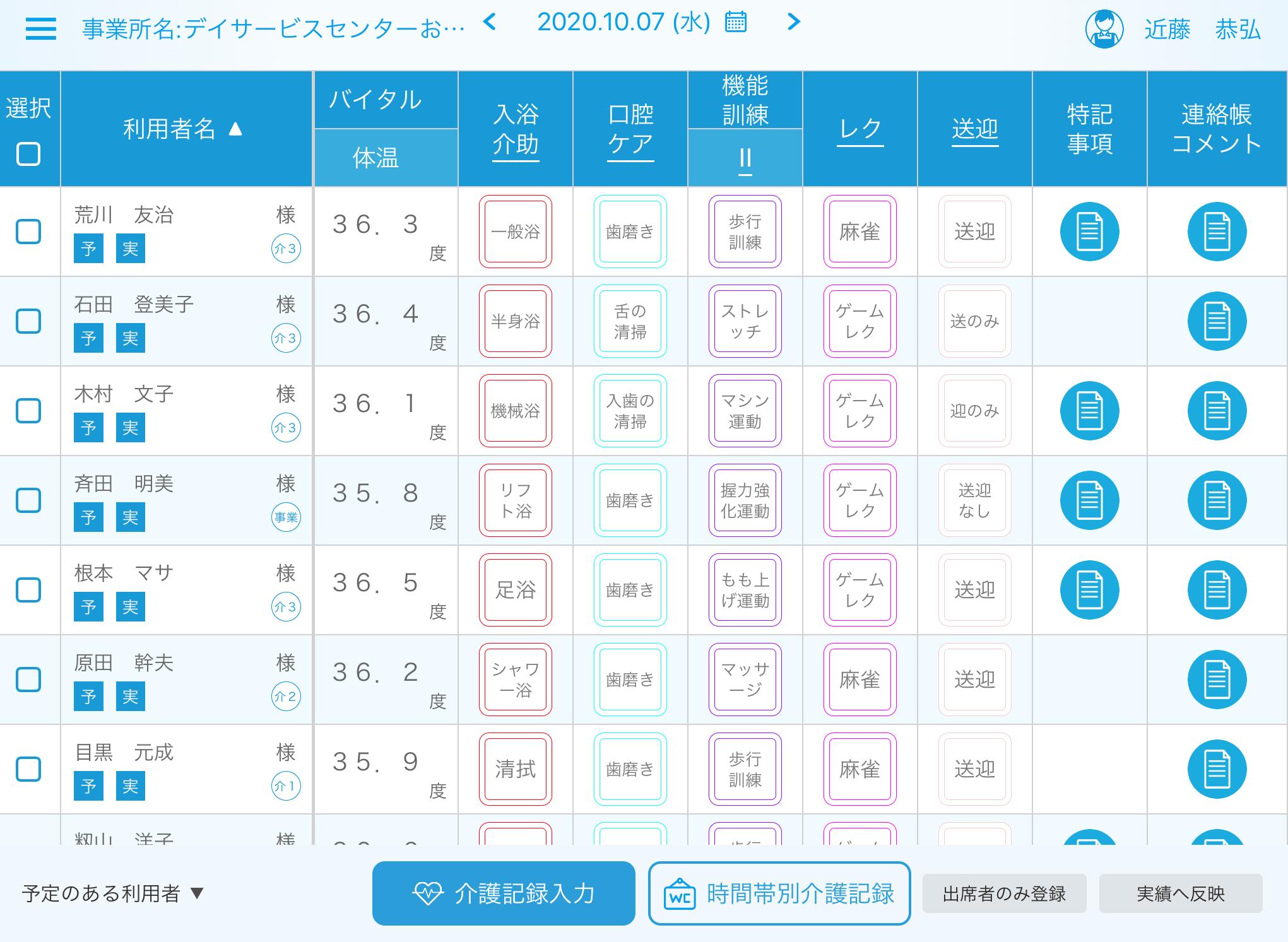 iPad専用アプリ「介護記録」